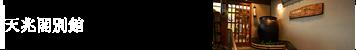 天兆閣別館
